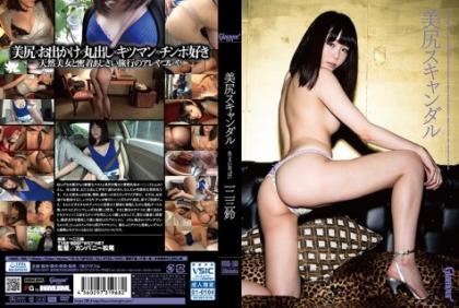 HMGL-168 Nice Bottom Scandal Hydrangea Boobs Ichiruzu