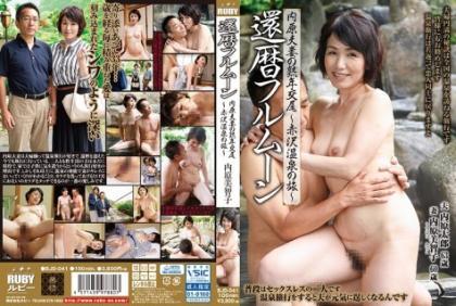 BJD-041 Uchihara Mr. And Mrs. Mr. And Mrs. Buriko Full Moon Travel ~ Akazawa Onsen ~ Michiko Uchihara
