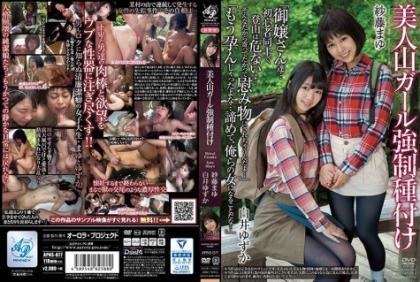 APNS-077 Beautiful Mountain Girl Forcible Seed Masayoshi Saito Yukai Shirai