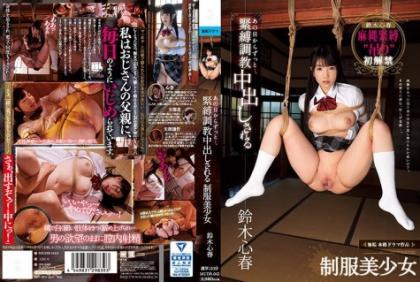 MUDR-043 From That Day All The Time .... Bondage Training Costume Pretty Girl SUZUKI SHIN