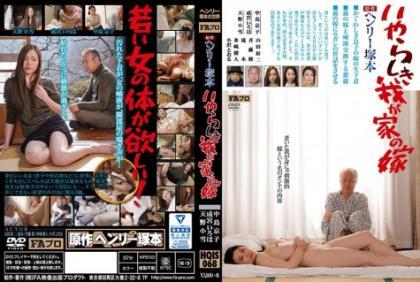 HQIS-068 Henry Tsukamoto Original Work No Wife My Daughter's Wife