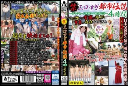 KTKY-029 Erotic Too Urban Legend 4 Hours ~ Truly There Was A Real Erotic Picture 12 Episodes ~