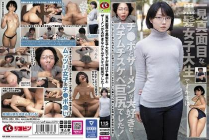 RPIN-024 It Seemingly Serious Black-haired Female College Student, But In Reality It Was Chi ● Po And Semen Love It!