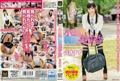 MMUS-023 Small Devil Provoked Bishoujo Yama Tin