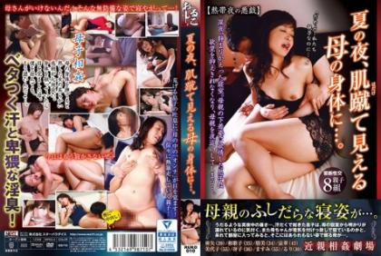RUKO-010 On The Summer Night, On The Body Of The Mother Looking At Her Skin ...