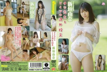 TASKS-115 Yuna And Secret Lesson / Uenaga Yuna