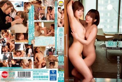 LZDQ-009 Bare Naked Maijima Akari, Lesbian Lifting.