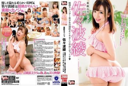 BCDP-100 Lovely Canojo Sasami Aya Sensitive Slender Pretty Girl Squirting Cum Shot Cum Shot Socks