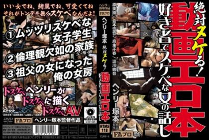 HTMS-118 Henry Tsukamoto Absolutely Necessary Movie Erotic Book