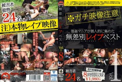 BAK-019 Indiscriminate Rape Best Vol. 01 Note) Real Rape Image Victim Population 24 People