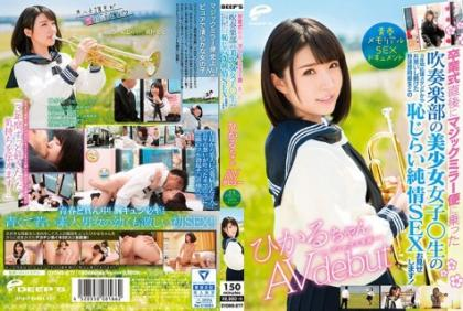 DVDMS-277 Seishun Memorial SEX Document Hikaru AV Debut Immediately After The Graduation Ceremonial Beauty Girl In The Brass Band Departing From The Magic Mirror Flight ○ Born Three Years In Support Of Baseball Club I Kept Love From The Stand I Wasted A Shameful Purity With A Classmate SEX I Will Show You! Shigetsumi Hikaru