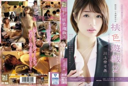 ADN-175 Second School Officer Yu Moe Flower's Peach Color Yumi 2 Kawakami Nami