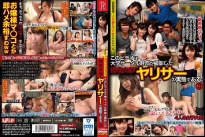 POST-447 High Deviation Value!Real Girls 'college Students' Real! This Video Is The Fact Of The Famous University Yaricer Taken By The University Circle Executive.3