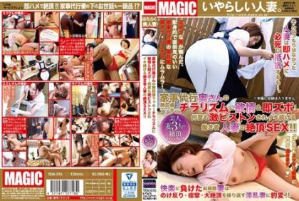 TEM-076 Housekeeping Acting Wife's Defenseless Lucky Chirarism To Lust & Instant Sports!Cranky Sex Of A Hard Worker's Married Woman Who Keeps Piercing Piston Many Times! !