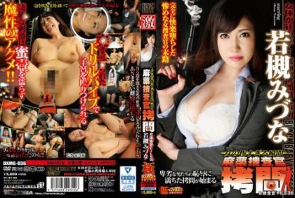 DXMG-036 Moment Narcotics Investigator Torture Woman Woman Too Wretched Investigators FILE 36 Wakatsuki Mizuna
