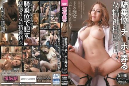 BONU-012 Woman Psychiatrist Kitagawa Erika Tampering Ji ○ Port In Cowgirl