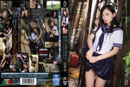 TEAM-102 Stripped The Wet Sheer Uniforms Fucked In The Rain School Girls An Tsujimoto