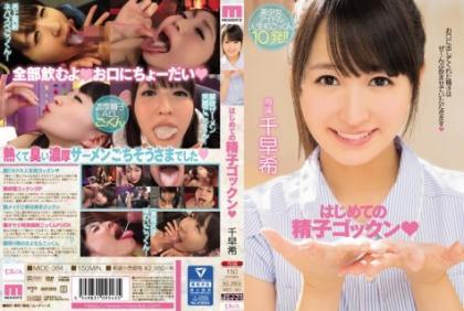 MIDE-364 The First Time Of Sperm Gokkun SenSaki