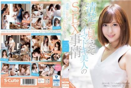 SQTE-143 Lewd Nowadays Beauty Of SEX Situation Looks Neat And Clean