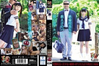 KUNK-030 Pants Memories Album Drops Amateur Spent Underwear Lovers Meeting Of Student Of Unequaled Principal Teacher