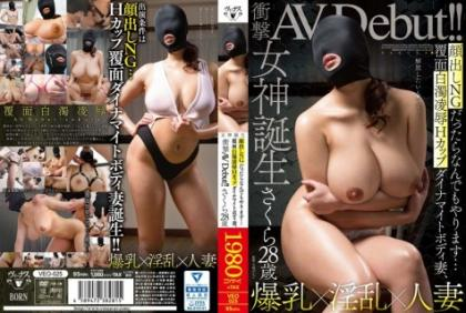 VEO-025 I'll Do Anything You Were Goddess Birth An Appearance NG ... Undercover Cloudy Humiliation H Cup Dynamite Body Wife, Shock AV Debut! !