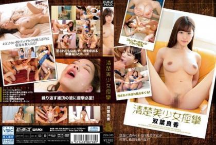 ZEX-345 Shinchi Bishoujo Convulsion Futaba Yoshika