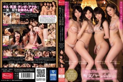AVOP-205 Riddled De Slut Force 24 Ejaculation Filthy Harlem Paradise