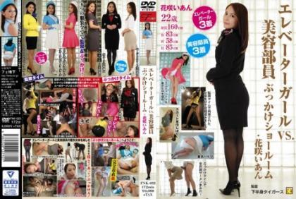 FNK-033 Elevator Girl Vs. Beauty Staff Topped Showroom Hanasaki Comfort