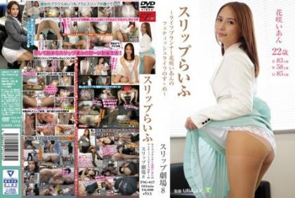 FSG-017 Slip Life Life Planner Hanasaki Comfort Of Fetish Life Of Soot Me Slip Theater 8