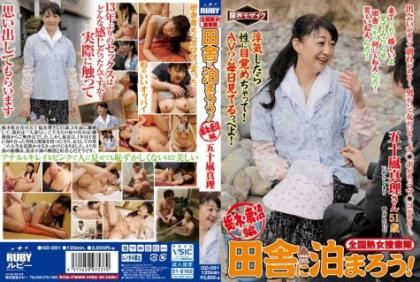 ISD-091 Let Tomaro Nationwide Milf Posse Countryside! Tochigi, Kanuma Hen Mari Igarashi