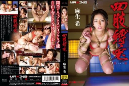 MXGS-863 Limb Bakuusagi - Lion Exposure And - Nozomi Aso