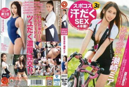 ABP-486 Supokosu Sweaty SEX4 Production! Athlete, Shiozaki Mia
