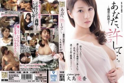 ADN-139 Please Forgive Me .... Yoshiko's Brother's Carnality 3 Oshima Yuka