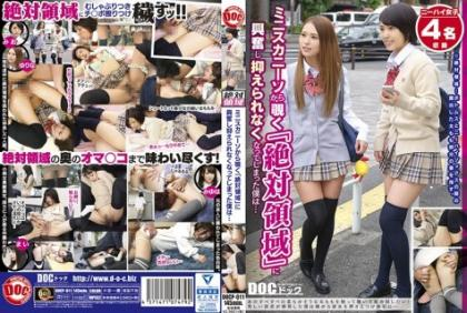 """DOCP-011 I Am Excited By The """"absolute Area"""" Peeking Through Minisuka Niso And I Can Not Hold Back ..."""