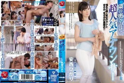 JUY-323 The Next Wife Is A Super Popular Announcer Anzai Hikari