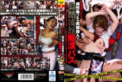 GTAL-025 Phallic Insertion After Riding Chance Of A Woman Director Haruna!Openly Insult Molester Bus