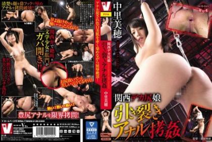 VICD-367 Kansai Deca Butt Girl Tearing Anal Torture Nakazato Miho