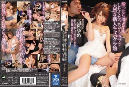 IPX-054 The Rookie Cabaret Club In Ubu Who Would Sleep With Anyone When Get Drunk Nishimiya Yume