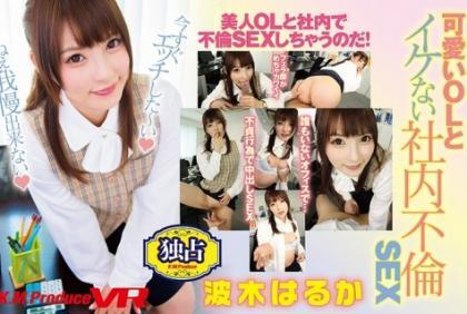 EXVR-061 【VR】 Cute OL And Ike Not In-house Affair SEX Waki Haruka
