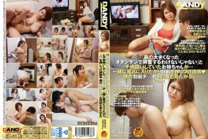 """DANDY-580 """"My Sister Who Was Treated Like A Child,"""" I'm Not Excited By My Older Brother's Bigger Ochinchin """"... I Wanted To Take A Bath Together Tempting My Big Tits And Tempting ◆ I Saw My Erections Repeatedly Guru """"VOL.1"""