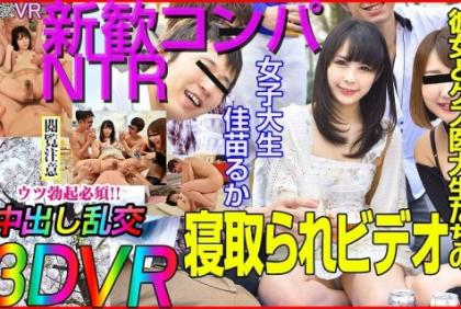 MNKS-005 [VR] She And The Guess Medical College's Crippled And Cum Shot Orgy Video! ! Kanae Maka