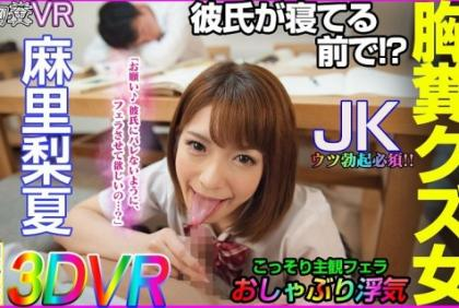 MNKS-004 [VR] Forced Chest Blow Job Forced Love Girls Who Decided To Go Out With My Best Friend! ! Mary Eri Summer