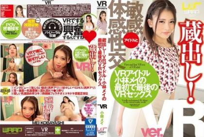 WPVR-074 【VR】 Collection!VR Idol · Kobayashi May's First And Last VR Sex