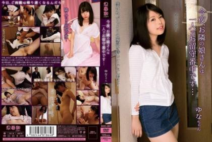 SHIC-091 Tonight, My Neighbor 's Daughter Is Alone In Her House ... Yuna Yamakawa Yuna