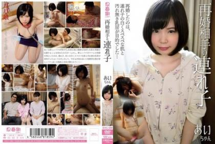 SHIC-086 Ai-chan With A Partner Of Remarriage