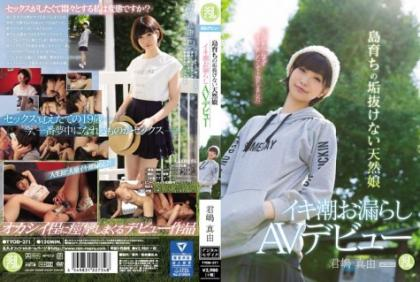 """TYOD-371 """"I Wanted To Sex Without Concern For The Eyes"""" I Came Up To Tokyo """"Natural Daughter Iki Tide Never Leaves Island Bleeding Away AV Debut Kinoshima Mayu"""