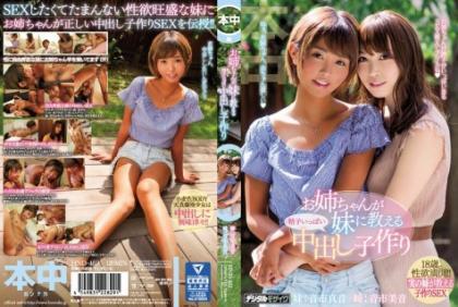 HND-463 She's Teaching Her Little Sister A Lesson In Massive Creampie Babymaking Sex Otoichi Masato Oichi Mio