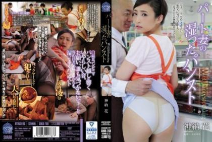 SHKD-768 Part Wife's Wet Pantyhose Kaname Flower
