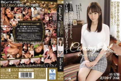 MISM-081 Come Out Look At The Real Me. A 20 Year Old Beautiful Girl Who Kept Admiring Since Childhood ... It Is Neither An Idol Nor A Somewhere Princess ... To Be A Men's Meat Toilet. AV Actress Yuzu Kitagawa's Secret Document Of Confession