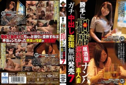 ITSR-052 Arbitrarily Do Not Talk With A Counterpart Izakaya Nanpa Amateur Wife Gachi Cum Shot Inside Unscheduled Release 7